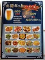 ウモガ ブログ 和華麺屋 お酒セット
