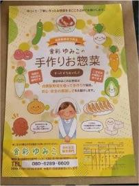 ウモガ ブログ 食彩ゆみこ