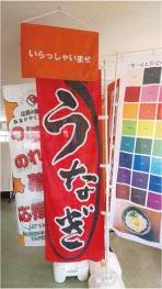 ウモガ のぼり 旗 展示 うなぎ 二階事務所