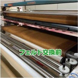 ウモガ ブログ 印刷 機械 フェルト 交換前