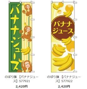 ウモガ のぼり 旗 バナナジィース