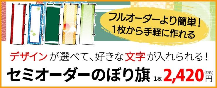 ウモガ セミオーダーのぼり旗 デザインが選べて、好きな文字が入れられる!