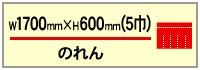 のれん【完全データ入稿170×60cm】
