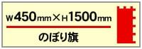 のぼり旗【完全データ入稿45×150cm】