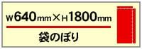 袋のぼり【完全データ入稿64×180cm】