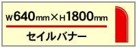 セイルバナー【完全データ入稿64×180cm】