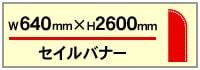 セイルバナー【完全データ入稿64×260cm】