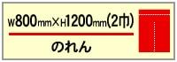 のれん【完全データ入稿80×120cm】