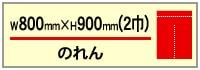 のれん【完全データ入稿80×90cm】