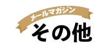 のぼりのウモガ メールマガジン その他