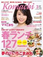 ウモガ メディア情報 香川こまち komachi 2016年 3月号