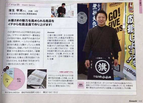 ウモガ メディア情報 香川こまち 2016年3月号 162ページ