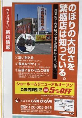 ウモガ メディア情報 NICE TOWN 2018年9月号 189ページ