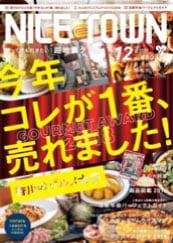 ウモガ メディア情報 NICETOWN 2018年12月号