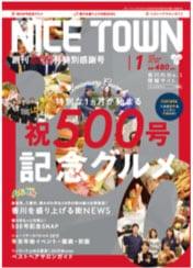 ウモガ メディア情報 NICETOWN 2019年1月 創刊500号特別感謝号