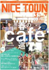 ウモガ メディア情報 NICETOWN 2019年3月号