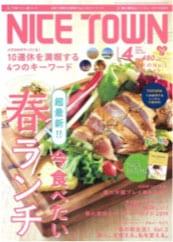 ウモガ メディア情報 NICE TOWN 2019年4月号