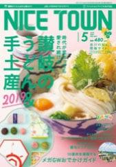 ウモガ メディア情報 NICE TOWN 2019年5月号