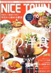 ウモガ メディア情報 NICE TOWN 2019年6月号