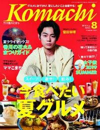 ウモガ メディア情報 香川こまち komachi 2019年8月号