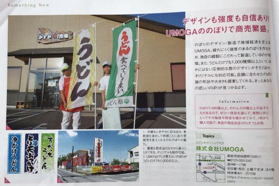 ウモガ メディア情報 香川こまち 2019年8月号 147ページ