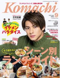 ウモガ メディア情報 香川こまち komachi 2019年9月号