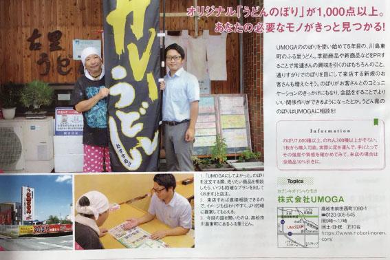 ウモガ メディア情報 香川こまち 2019年9月号 114ページ