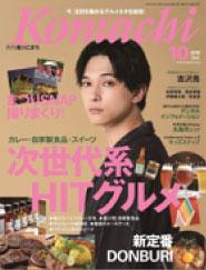 ウモガ メディア情報 香川こまち komachi 2019年10月号