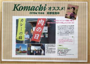 ウモガ メディア情報 komachiおすすめ! 2019年10月号