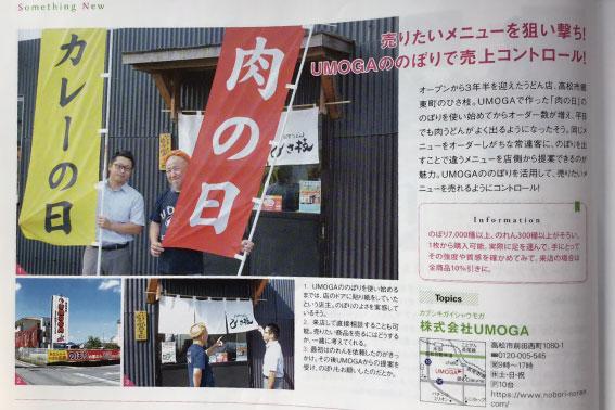 ウモガ メディア情報 香川こまち 2019年10月号 115ページ
