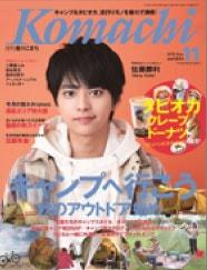 ウモガ メディア情報 香川こまち komachi 2019年11月号