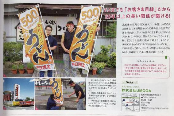 ウモガ メディア情報 香川こまち 2019年11月号 110ページ
