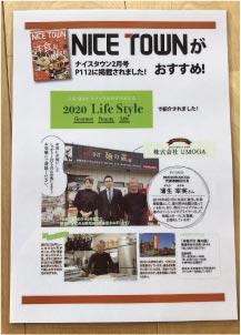 ウモガ メディア情報 NICE TOWNおすすめ! 2020年2月号