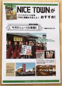 ウモガ メディア情報 NICE TOWNおすすめ! 2020年3月号
