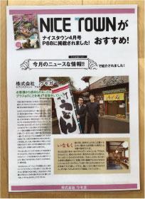 ウモガ メディア情報 NICE TOWNおすすめ! 2020年4月号