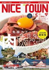 ウモガ メディア情報 NICE TOWN 2020年5月号