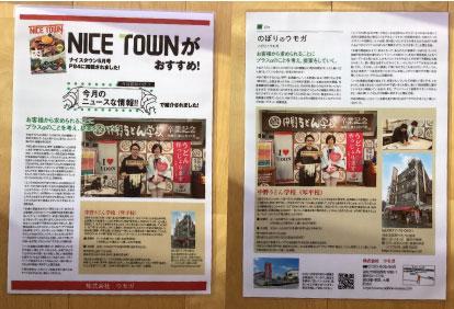 ウモガ メディア情報 NICE TOWNおすすめ! 2020年5月号