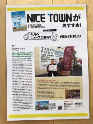ウモガ メディア情報 NICE TOWNおすすめ! 2020年7月号