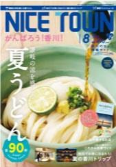 ウモガ メディア情報 NICE TOWN 2020年8月号