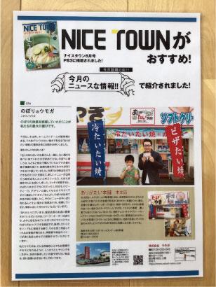 ウモガ メディア情報 NICE TOWNおすすめ! 2020年8月号