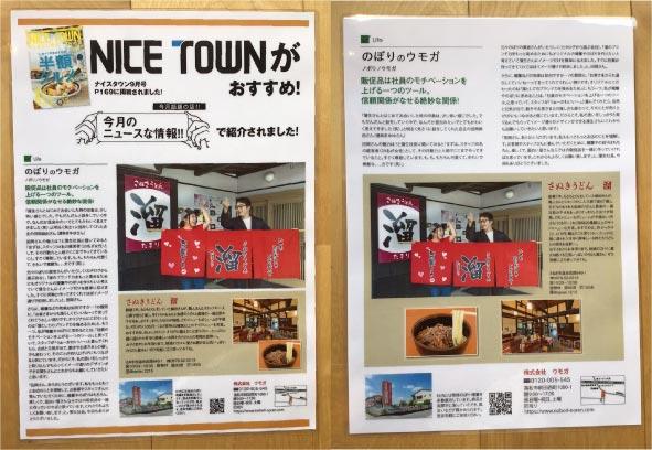 ウモガ メディア情報 NICE TOWNおすすめ! 2020年9月号