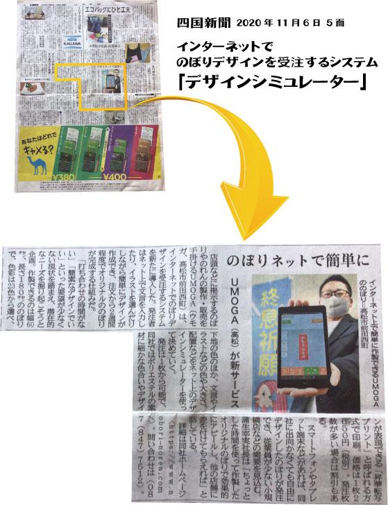 ウモガ メディア情報 四国新聞 2020年11月6日 5面