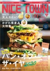 ウモガ メディア情報 NICE TOWN 2020年11月号