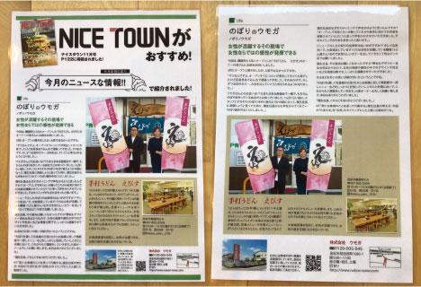 ウモガ メディア情報 NICE TOWNおすすめ! 2020年11月号