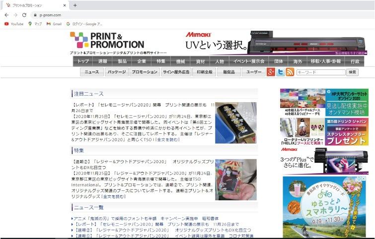 ウモガ メディア情報 PRINT&PROMOTION