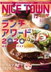 ウモガ メディア情報 NICE TOWN 2020年12月号