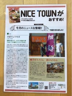 ウモガ メディア情報 NICE TOWNおすすめ! 2020年12月号