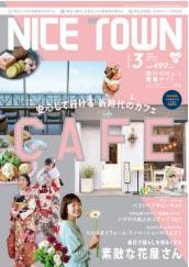 ウモガ メディア情報 NICE TOWN 2021年3月号