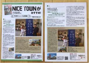 ウモガ メディア情報 NICE TOWNおすすめ! 2021年3月号
