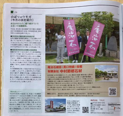 ウモガ メディア情報 NICE TOWN 2021年6月号